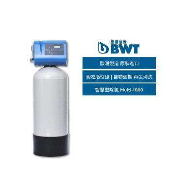 【BWT德國倍世】電腦智慧型除氯淨水設備(Multi-1000)