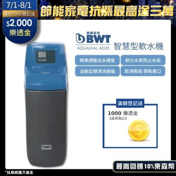 【BWT德國倍世】智慧型軟水機(AquaDial AD25)