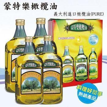 【蒙特樂】義大利進口橄欖油(PURE)2公升x4瓶