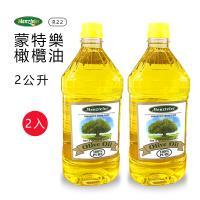 ~蒙特樂~義大利 橄欖油 ^#40 PURE ^#41 2公升x2瓶