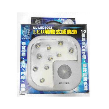 好方便紅外線10顆LED感應燈 二入組  LED1002