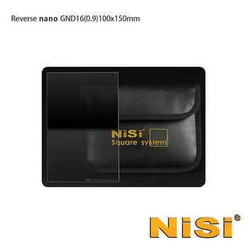 NISI 耐司REVERSE GND(16)1.2反向軟式方型漸層減光鏡100*150MM(公司貨)
