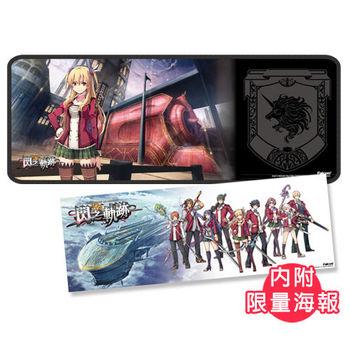 【官方授權】閃之軌跡 亞莉莎滑鼠墊組(含限定海報)