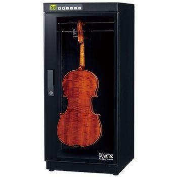 【防潮家】128公升小提琴專用電子防潮箱FD-126AV