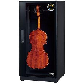 【防潮家】121公升小提琴專用電子防潮箱FD-116EV
