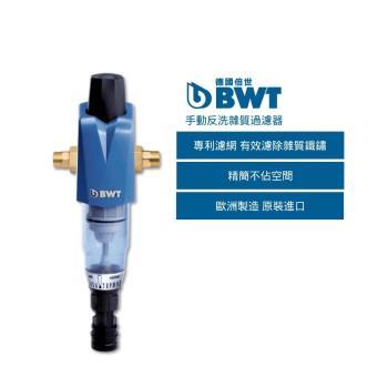 【BWT德國倍世】前置雜質豪華型手動反洗過濾器(Infinity M)