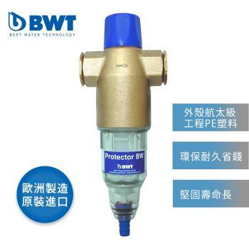 【BWT德國倍世】前置雜質手動反洗過濾器(Protector)