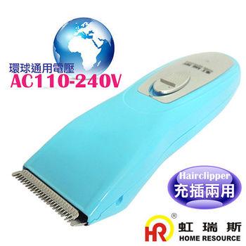 【虹瑞斯 Home Resource】電動理髮器 HCP-100A-BL