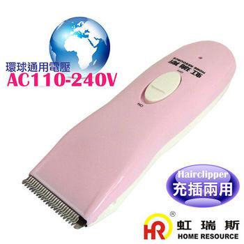 【虹瑞斯 Home Resource】電動理髮器 HCP-100-PK