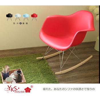 【YKS】Dante。丹堤名品風造型搖椅(4色)