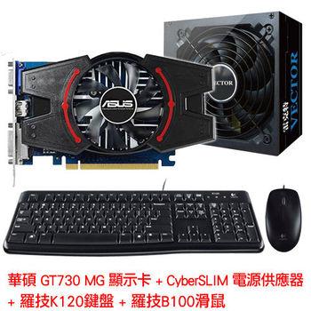 《華碩顯卡升級套餐》GT730-2GD3顯卡+CyberSlim 雷克特450W電源+羅技B100滑鼠+K120鍵盤