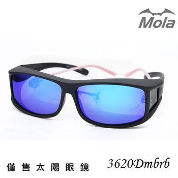 MOLA 摩拉時尚偏光太陽眼鏡 套鏡