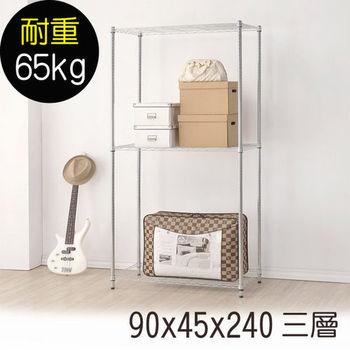【莫菲思】海波-90*45*240三層鐵架