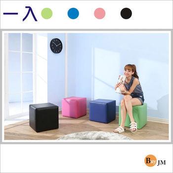 BuyJM 多彩方塊沙發凳(40x40公分)
