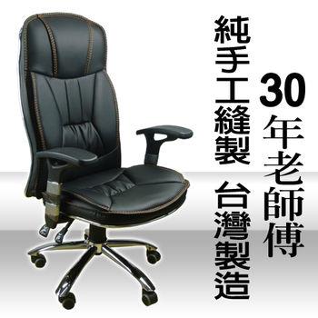 《Z.O.E》30年老師傅-高質感精緻手工皮椅