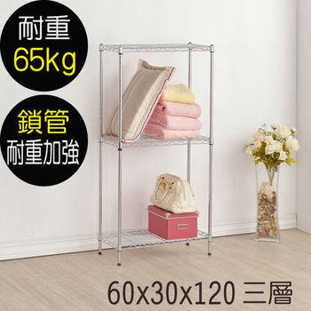 【莫菲思】金鋼-60*30*120三層鐵架