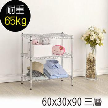 【莫菲思】金鋼-60*30*90三層鐵架