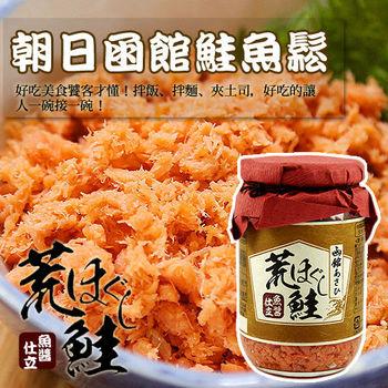 【台北濱江】日本進口朝日函館鮭魚鬆2罐(150g/罐)