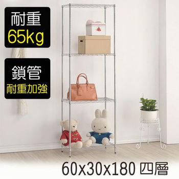 【莫菲思】金鋼-60*30*180四層鐵架