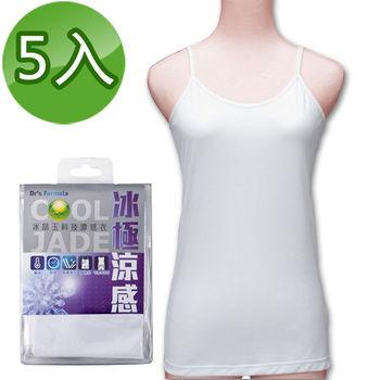 【台塑生醫】Drs Formula冰晶玉科技涼感衣-女用細肩帶款(五件入)