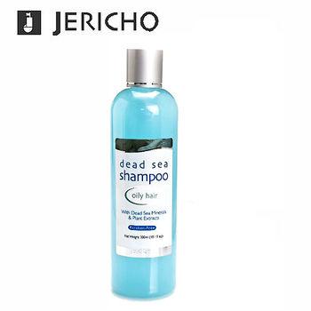 Jericho 死海礦物洗髮精 300ml(油性)
