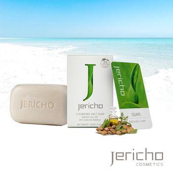 Jericho 天然活膚死海礦物鹽皂 125g(All Natural)