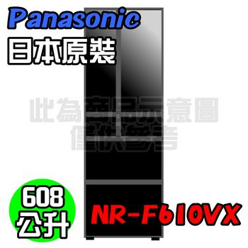 ★加碼贈好禮★【Panasonic國際牌】608L六門變頻鏡面冰箱 NR-F610VX-X1 (鑽石黑)