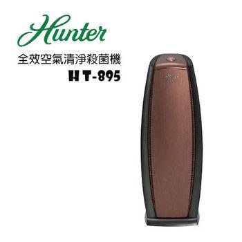 【Hunter】全效空氣清淨機HT-895(咖啡)
