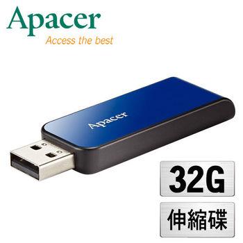 Apacer宇瞻 AH334 32 GB 銀河特快車 隨身碟 星空藍