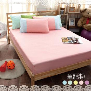 3M(蜜糖馬卡龍-童話粉)吸濕排汗加大三件式床包組