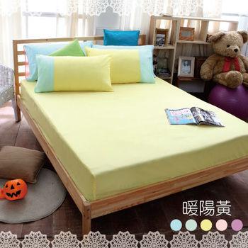 3M(蜜糖馬卡龍- 暖陽黃)吸濕排汗加大三件式床包組