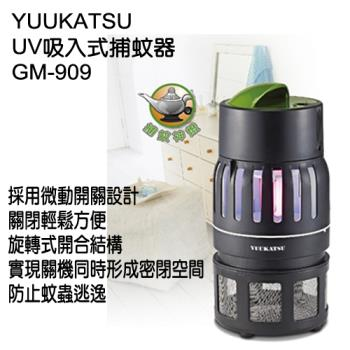 YUUKATSU UV 吸入式捕蚊器(GM-909)
