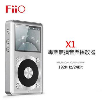 【FiiO】專業隨身Hi-Fi音樂播放器 X1 (超值再贈好禮)