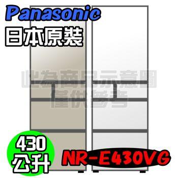 【Panasonic國際牌】日本製430公升變頻五門冰箱NR-E430VG