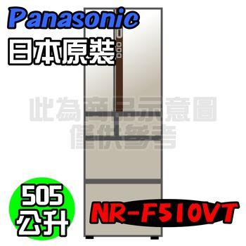 ★加碼贈好禮★【Panasonic國際牌】505公升旗艦ECONAVI六門變頻冰箱NR-F510VT-N1 (香檳金)