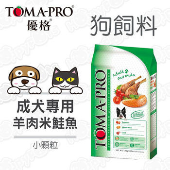 TOMA-PRO優格 成犬 羊肉+鮭魚 毛髮柔亮 小顆粒 13.6kg