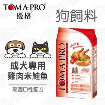 TOMA-PRO優格 成犬 雞肉+鮭魚 高適口性配方 13.6kg
