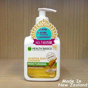 【API】紐西蘭 每日小清新 洗手乳-紐西蘭麥卡蘆蜂蜜+奶油精華
