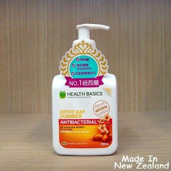 【API】紐西蘭 每日小清新 洗手乳-紐西蘭麥卡蘆蜂蜜+荷荷葩油精華