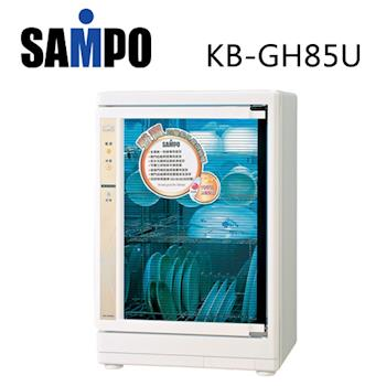 『SAMPO聲寶  四層光觸媒紫外線殺菌烘碗機 KB-GH85U