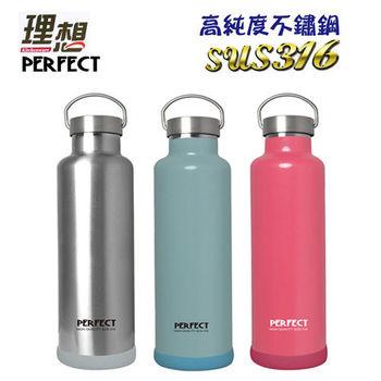 【理想PERFECT】特級#316不鏽鋼極致真空隨身瓶_1000ml