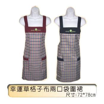 幸運草格子兩口袋圍裙(藍/紅)二入組GS505