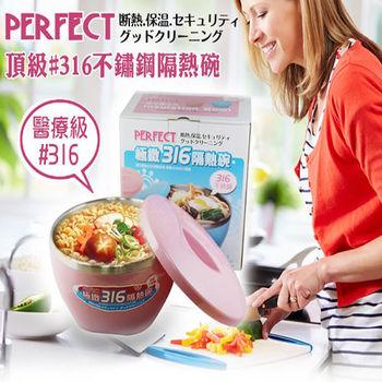 【理想PERFECT】台灣製-醫療級頂級#316不鏽鋼隔熱碗