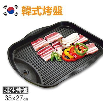 【韓國】兩用長型烤盤/不沾鍋烤盤/韓國滴油烤盤NY-1910(長型35X27cm)
