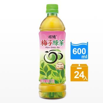 【古道】梅子綠茶(600ml*24瓶)