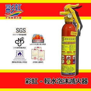 彩虹-專業水成膜無毒迷你型滅火器 (CNS/SGS/專利認證)