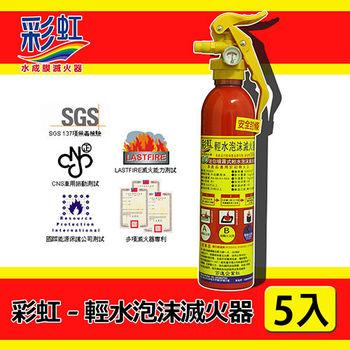 彩虹-專業水成膜無毒迷你型滅火器 5入 (CNS/SGS/專利認證)