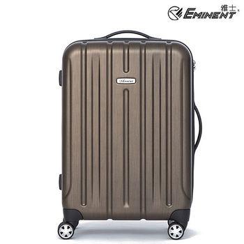 【EMINENT雅仕】23吋 輕量PC旅行箱 拉絲金屬風行李箱(任選一枚KF21)