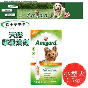 瑞士【Amigard安美佳】天然驅蚤滴劑-【小型犬15Kg (2ml*1劑)】