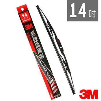 3M 高效能雨刷/硬骨 14吋/350mm